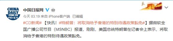 【比特币中国交易平台】_特朗普:将取消香港的特别待遇政策豁免