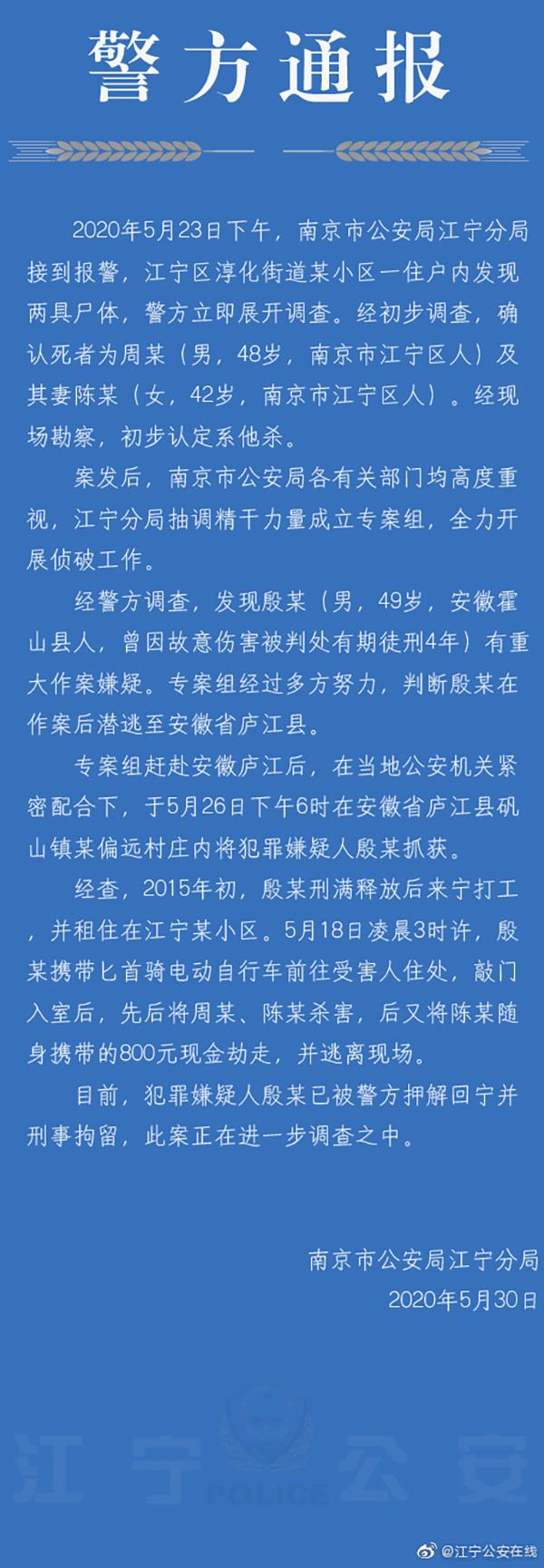 【mtgox】_南京警方:江宁一对夫妻被入室杀害拿走800元,嫌犯已抓获