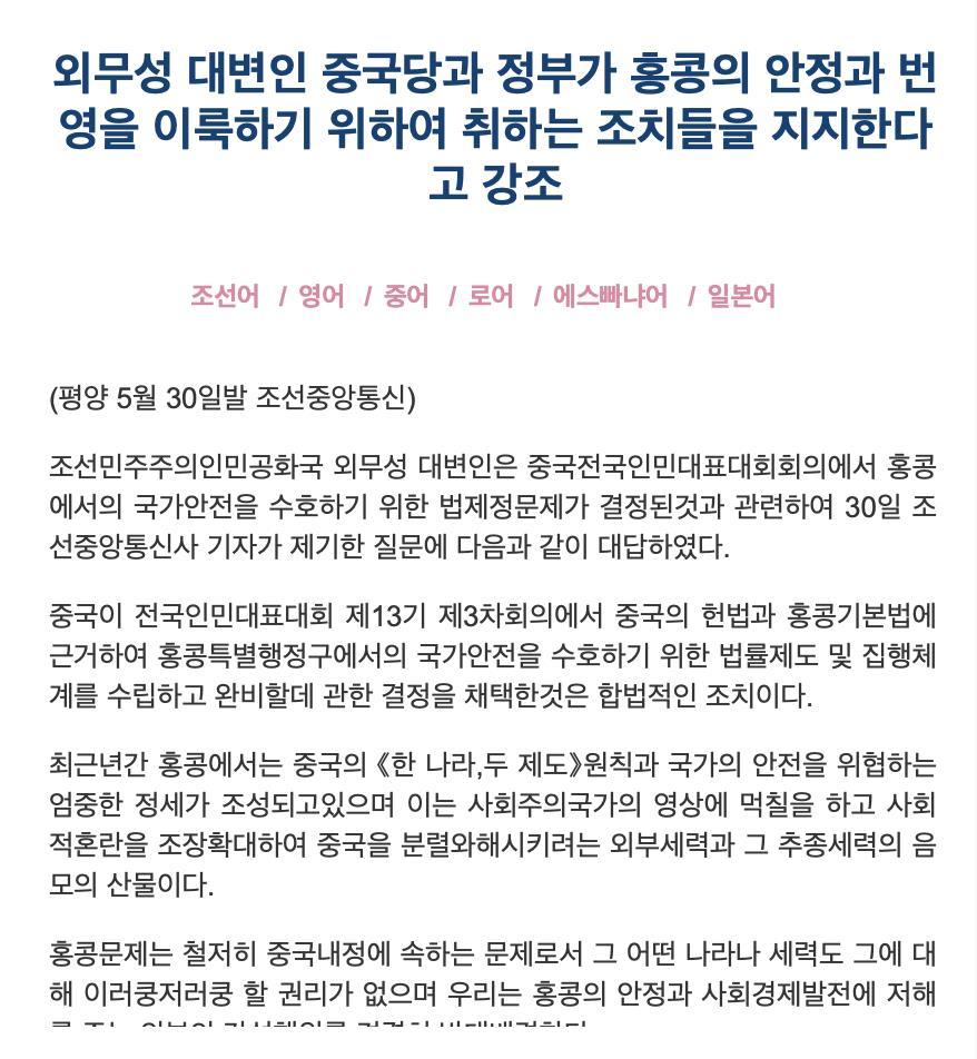 【阿瓦隆矿机】_朝鲜外务省发言人:支持中国党和政府为维护香港安定繁荣所采取的措施