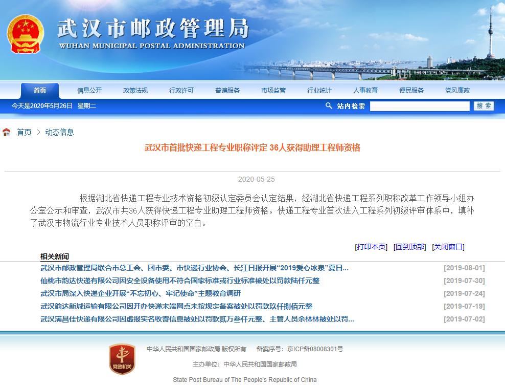【机器人交易】_快递员也可评职 武汉首批36人获快递专业职称