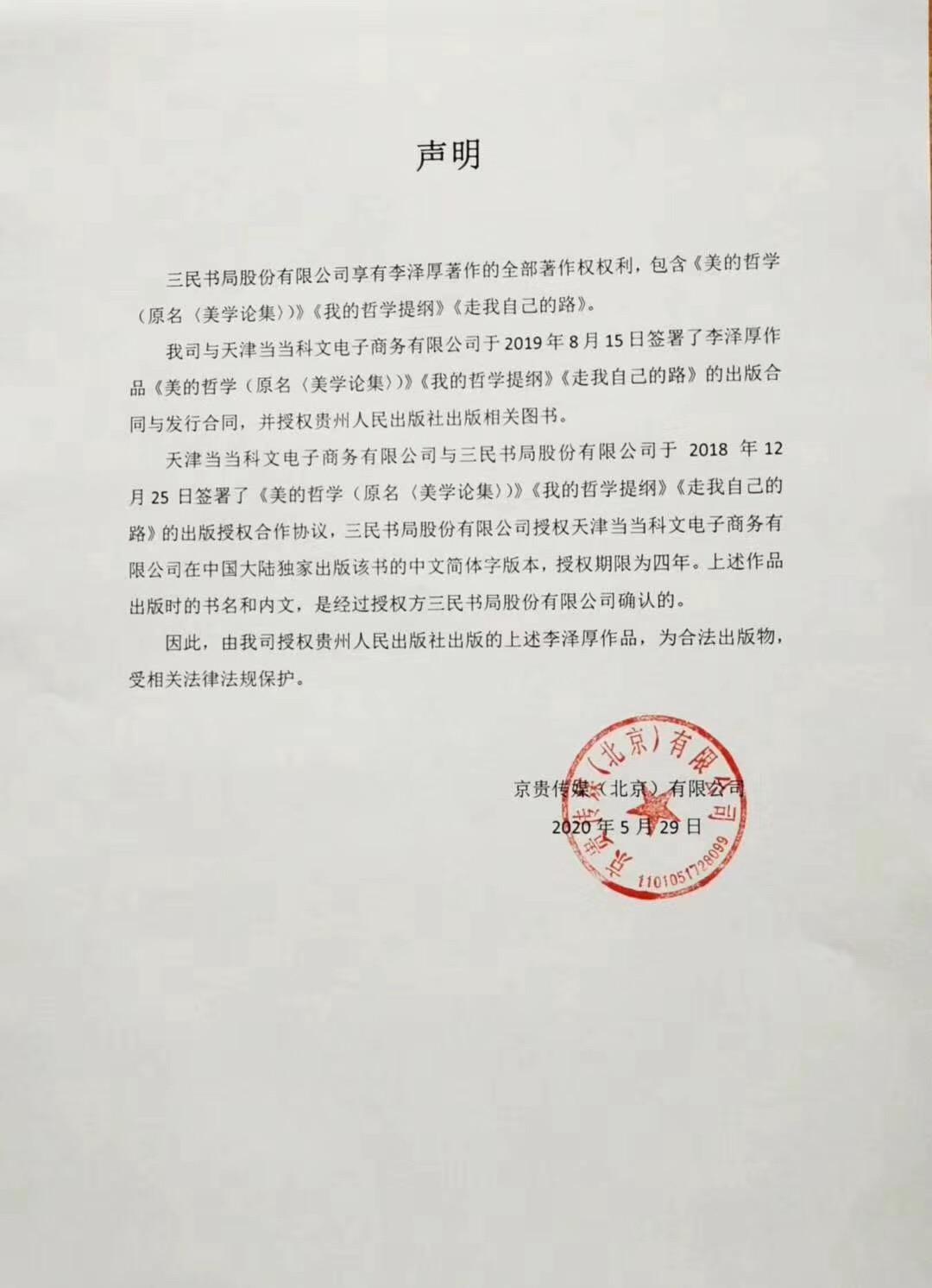 京贵传媒(北京)北京有限公司的声明