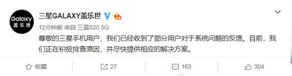 科技早报 | 华为要求三星、SK海力士稳定供应存储芯片 大批三星手机系统崩溃