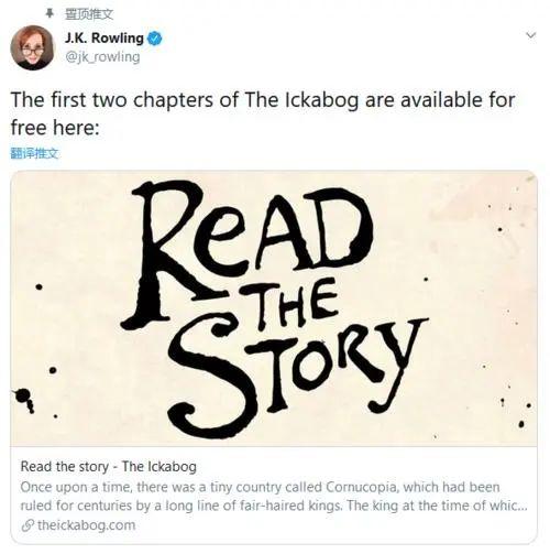六一节我要在黄鹤楼上读J.K.罗琳的新童话!| 文艺周报