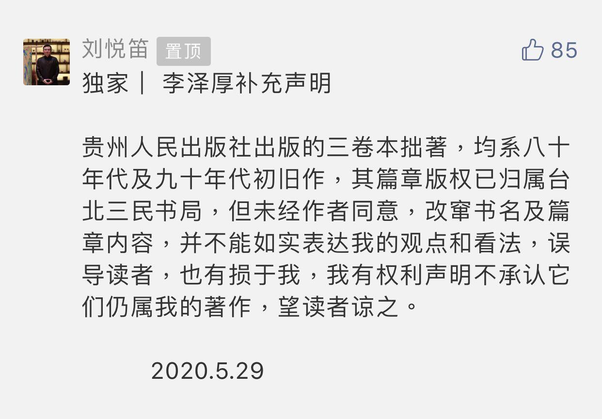 李泽厚随后发表的补充声明