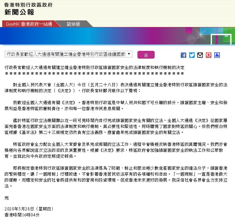 """【chbtc】_全国人大表决通过""""港区国安法"""" 林郑月娥发声"""