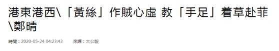 """【币投资】_全国人大将审议涉港草案,反对派着急密谋""""逃跑"""""""