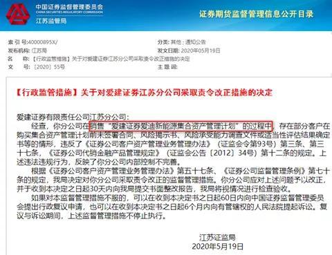 「长江现货」爱建证券马甲维权之外连收8张罚单,更遭金融机构5.7亿追债插图(1)