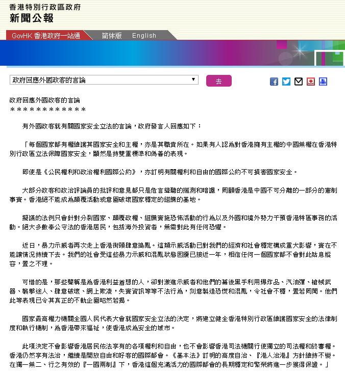 """【比原链】_美政客称""""将因港区国安法制裁中国"""",港府回应"""