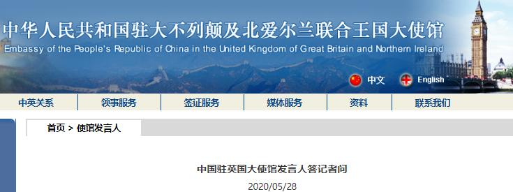【李纳简历】_英国通信管理局判定CGTN涉港报道违规,中使馆回应