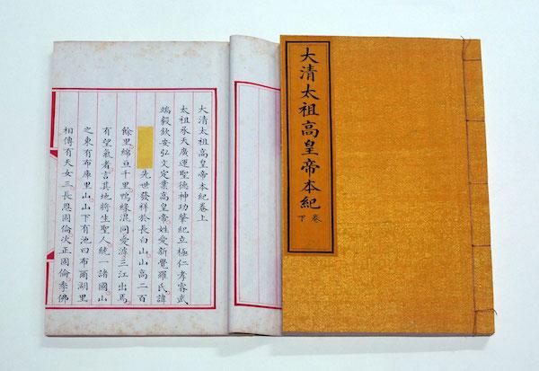 欽定憲法大綱 - Principles of the Constitution (1908 ...