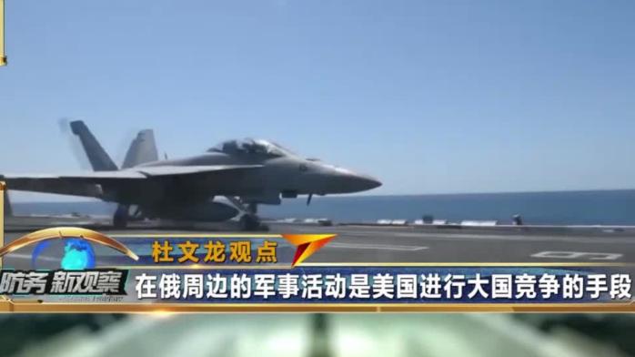 美国轰炸机挑衅俄罗斯目的何在? 杜文龙:威慑俄罗斯争军费