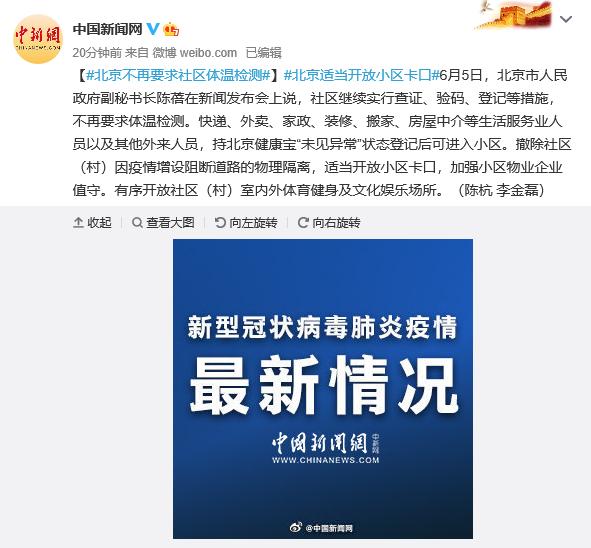 北京不再要求社区体温检测
