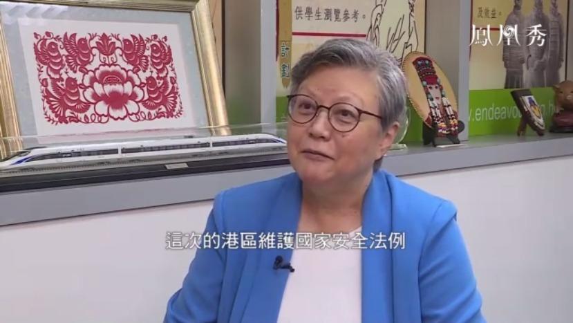 凤凰专访前立法会主席范徐丽泰:香港不应该向外国势力低头