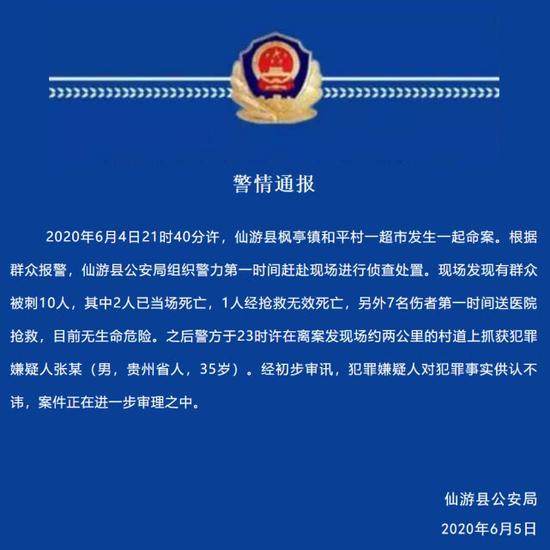 福建仙游一超市发生命案:10人被刺其中3人身亡 嫌犯已落网