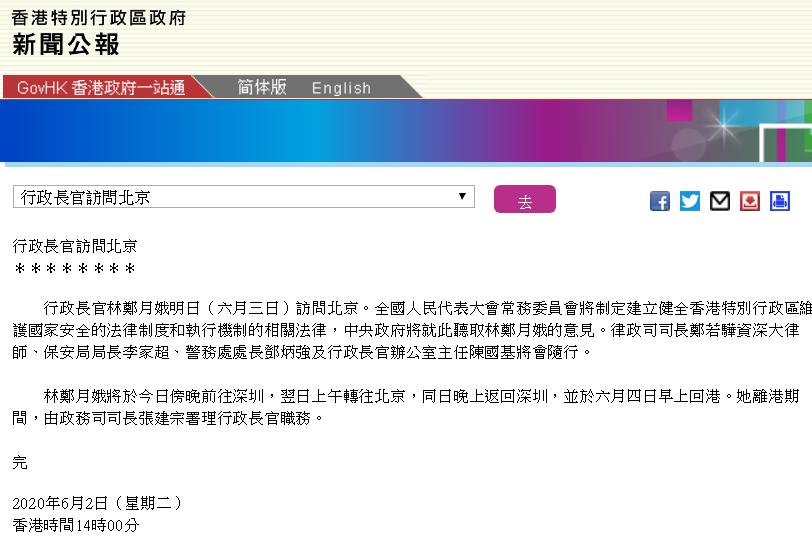 林郑月娥3日率团赴京,中央将听取国安立法意见