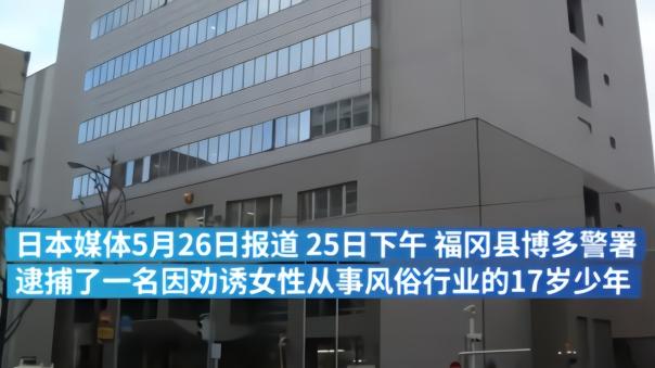 劝诱女警从事风俗行业,日本17岁少年被捕