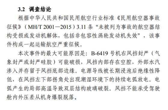 """空中惊魂两年后 川航""""史诗级""""备降事件调查报告公布"""