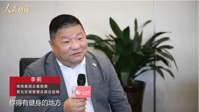 【人民访谈】李蓟:产城融合 助推山西高质量发展