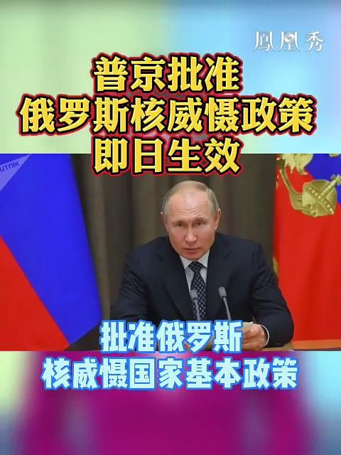 普京批准俄罗斯核威慑政策