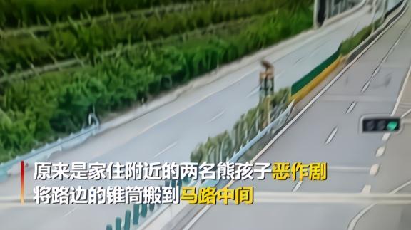熊孩子高速公路上恶作剧 车辆成片拥堵
