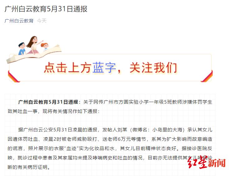 【swftc】_小学班主任体罚学生致其吐血 广州白云教育局通报