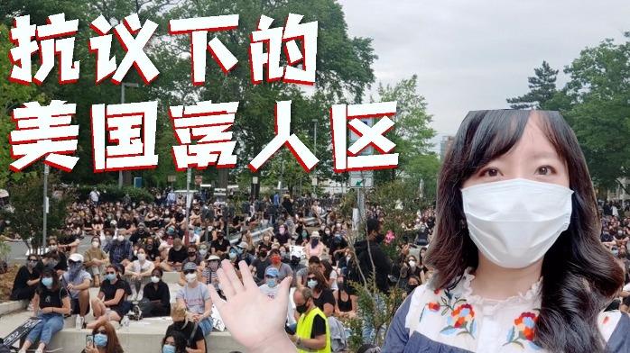 凤凰记者直击美国富人区:一边欢迎抗议,一边封锁商铺