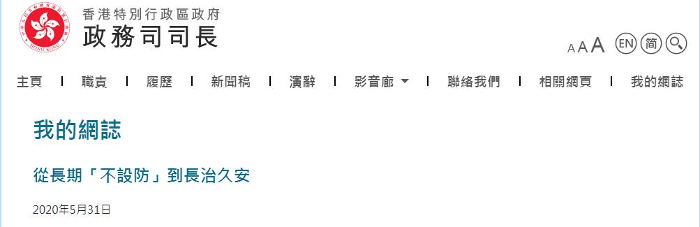 【小蚁】_香港政务司司长张建宗:我们无惧外国提出的制裁和威胁