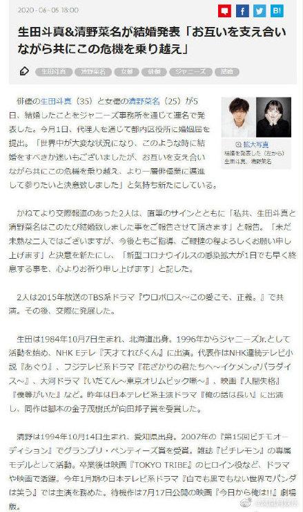 日本演员生田斗真清野菜名登记结婚,已稳定交往5年