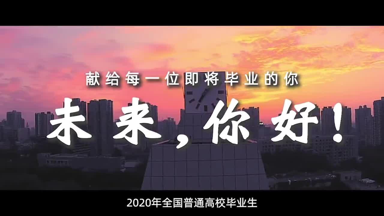未来,你好!
