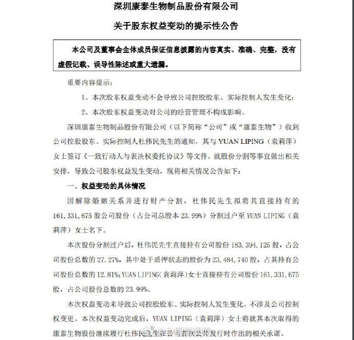 """【卢布崩盘】_A股""""分手费""""新纪录!疫苗巨头离婚妻子分235亿"""