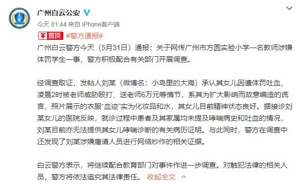 【winmax】_广州警方通报教师涉嫌体罚学生:家长承认撒谎 衣服带血实为化妆品和水