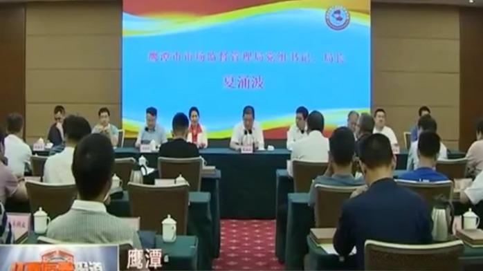 鹰潭:全省首家产业知识产权联盟成立