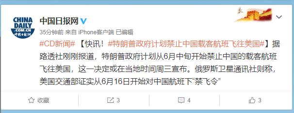 【兰州炮兵社区app】_特朗普政府计划禁止中国载客航班飞往美国