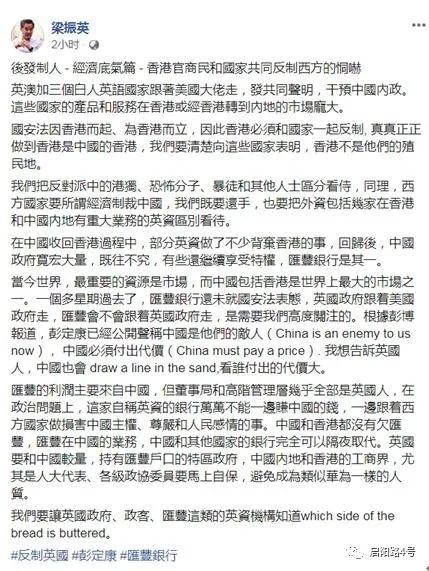 被梁振英点名的汇丰银行:到底从中国香港赚了多少钱?