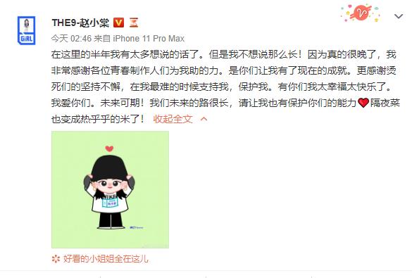 赵小棠出道成功感谢粉丝:请让我也有保护你们的能力