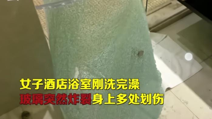 女子酒店刚洗完澡走出浴室 玻璃门突然炸了…