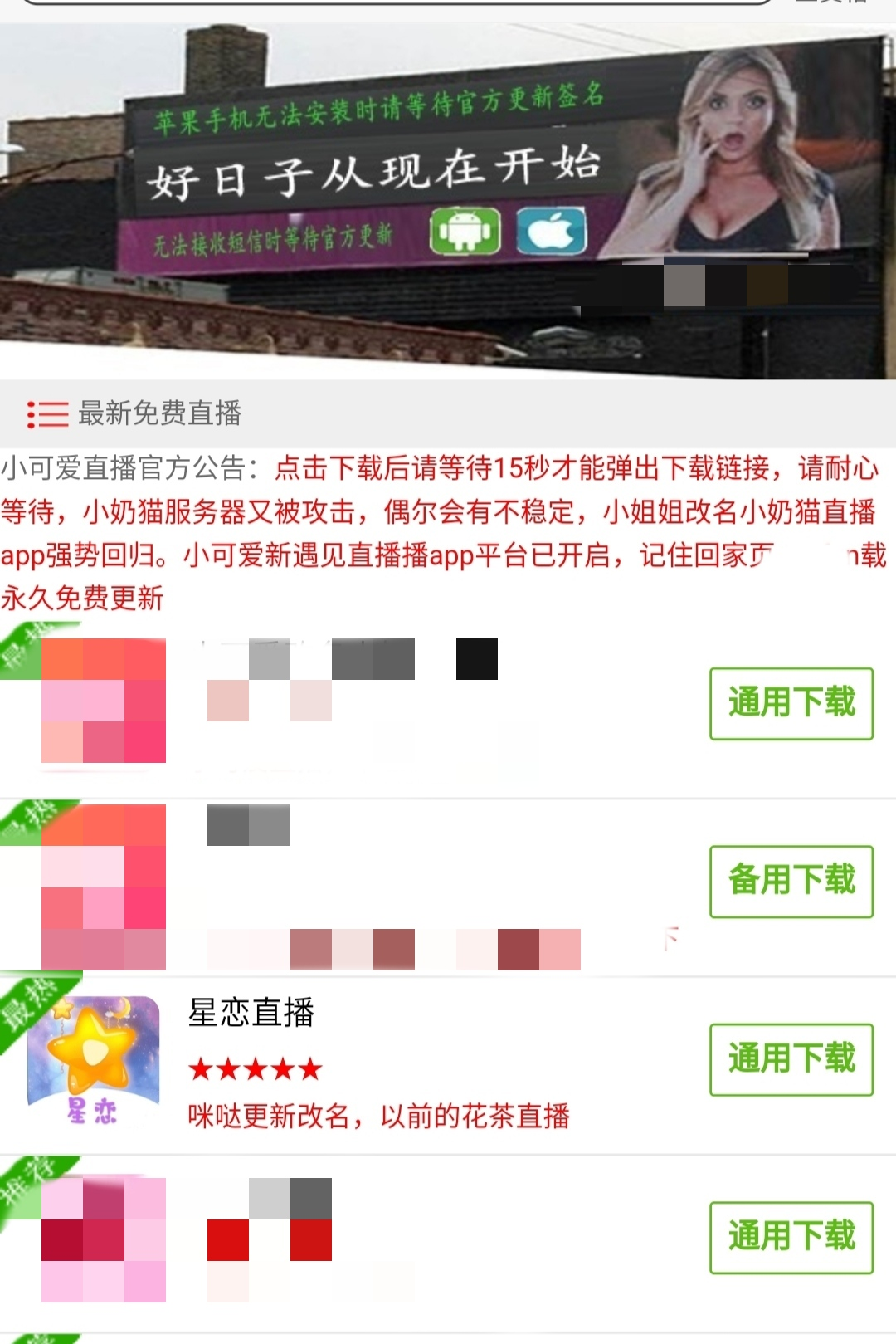 """【谷歌网络推广】_疑似直播性侵女乘客之前 """"星恋直播""""曾数次换马甲"""