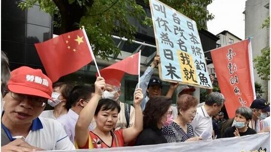 不答应!日本妄图给钓鱼岛改名 台湾民众举五星红旗抗议