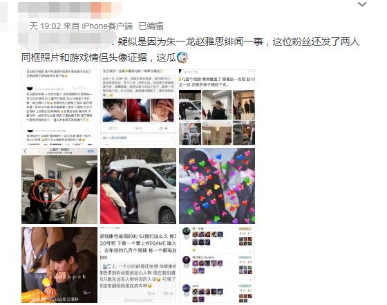 朱一龙方辟谣网传恋情:是剧组工作人员