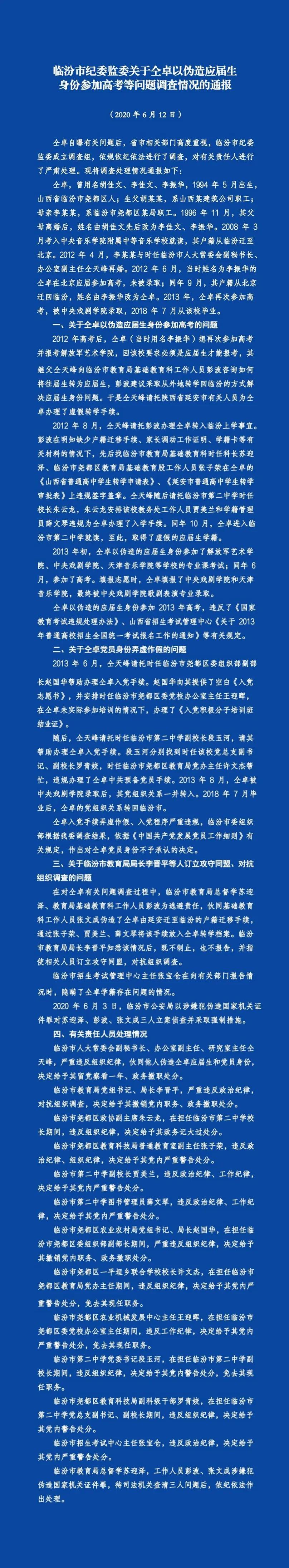 临汾纪监委:仝卓继父托人伪造其应届生身份被撤职 多人被处分