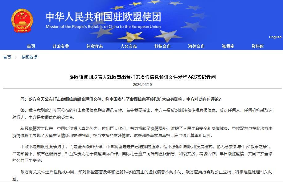 【出柜是什么意思啊】_欧盟无端指责中方虚假宣传夸大影响力 中国驻欧盟使团驳斥