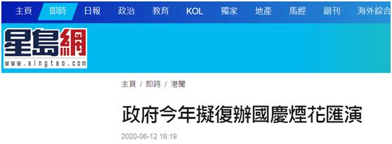 【黑客亚洲天堂】_港府新闻公报:国庆烟花汇演今年打算复办