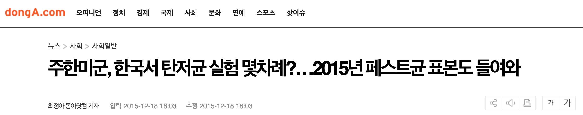 △2015年12月,韩国《东亚日报》报道:驻韩美军在韩国进行了几次炭疽杆菌试验?2015年还输进了鼠疫杆菌标本