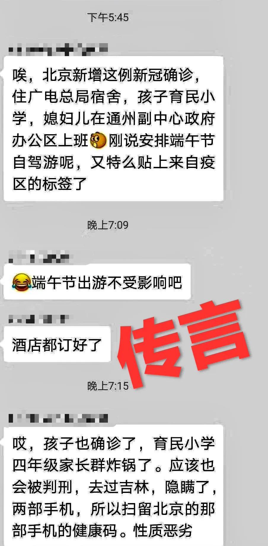 【长沙网站优化培训】_北京西城区长:病例没去过吉林 没瞒报行程