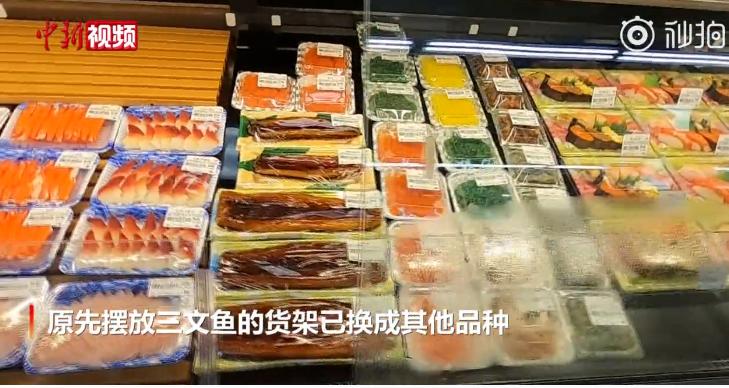记者询问超市工作人员三文鱼是否已全部下架,均表示不清楚,但这两天确实没有上架售卖。