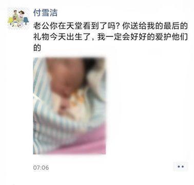 李文亮妻子在武汉生下男婴:老公给我的最后礼物