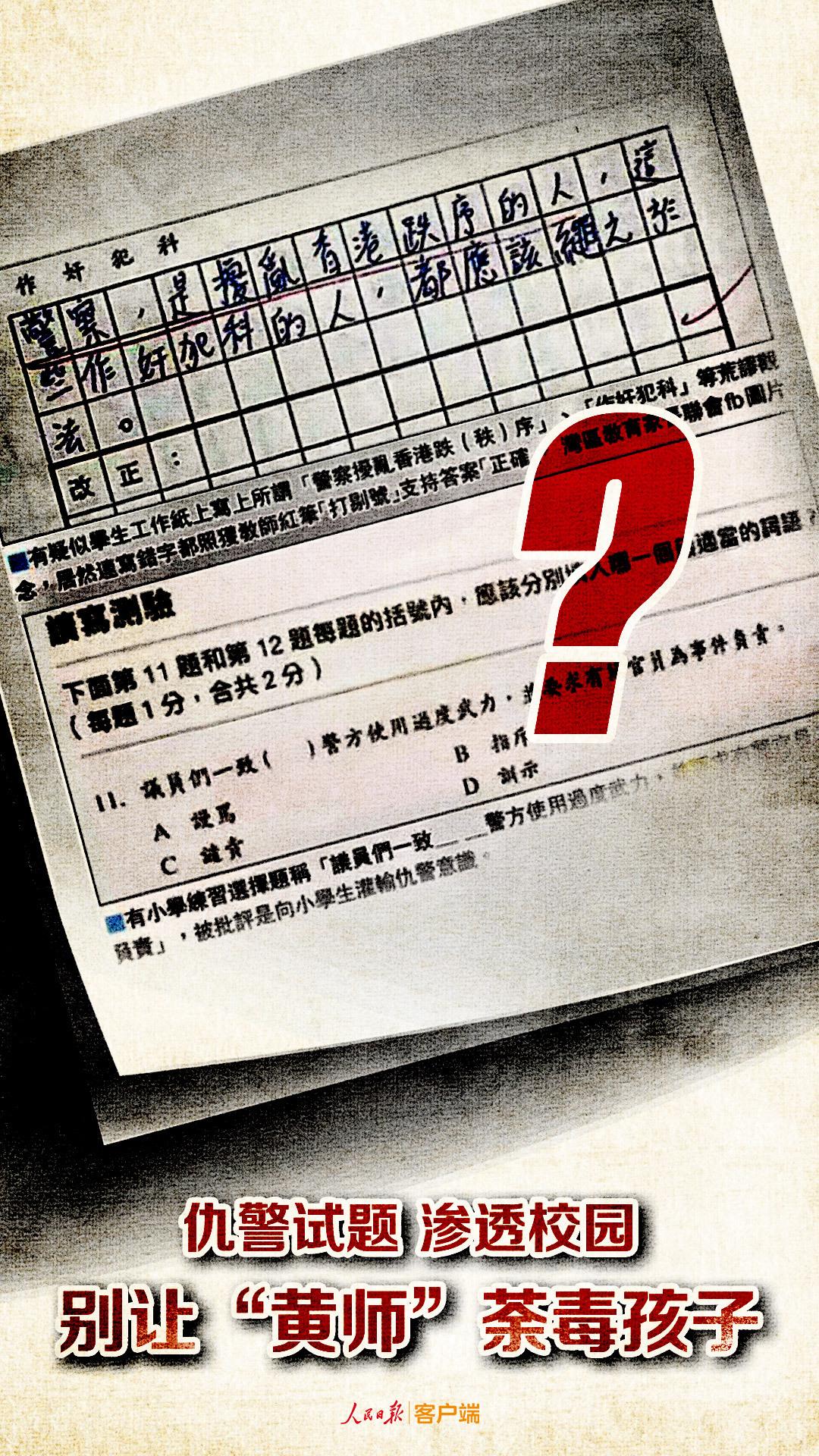 """【百度优化培训】_人民日报:挤掉香港教育的""""毒素"""" 救救孩子!"""