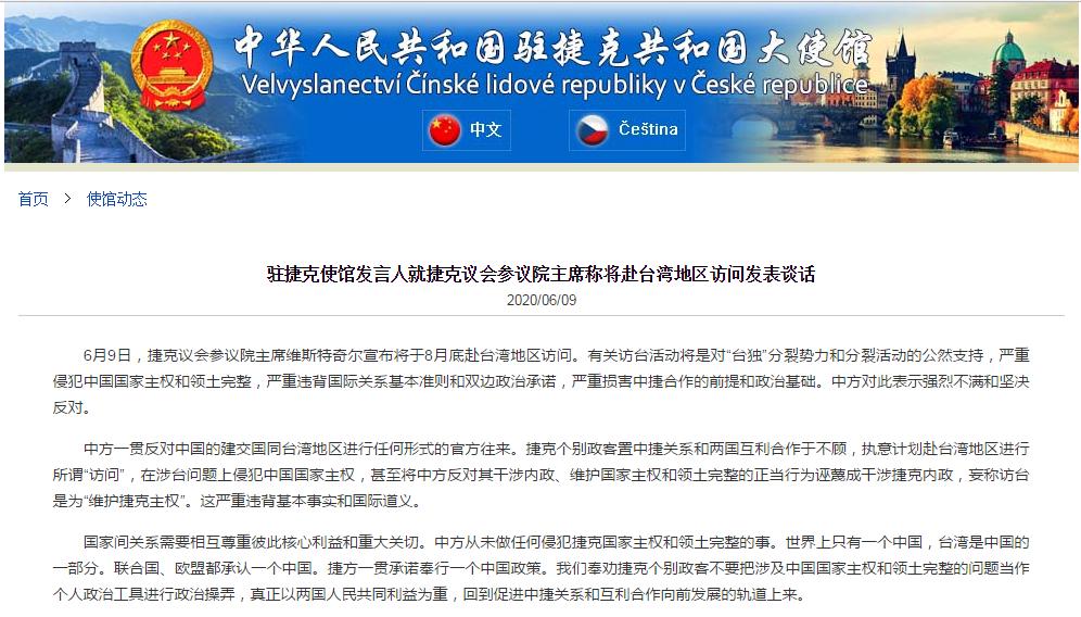 【google网站优化】_捷克参议院主席称将赴台湾访问 中国驻捷使馆回应