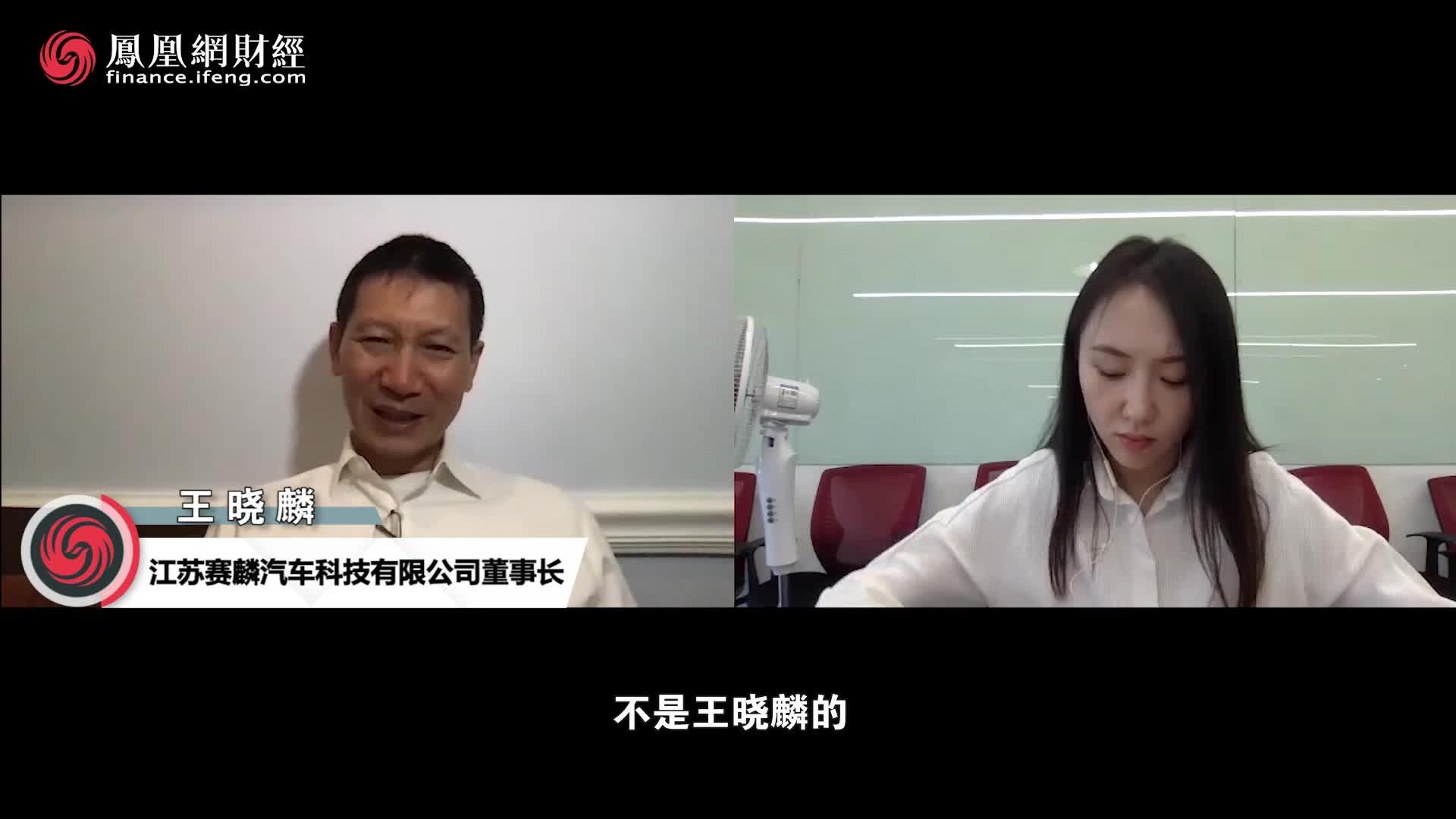 """独家对话:王晓麟回应真假""""关联交易"""""""