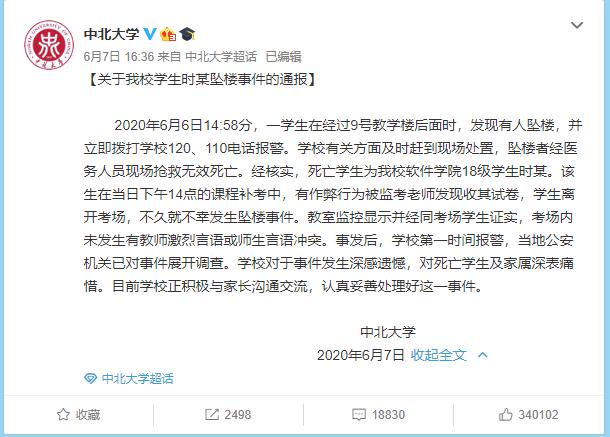 【乐思蜀】_中北大学作弊被抓学生坠亡 家属回应:试卷被收走后无人疏导